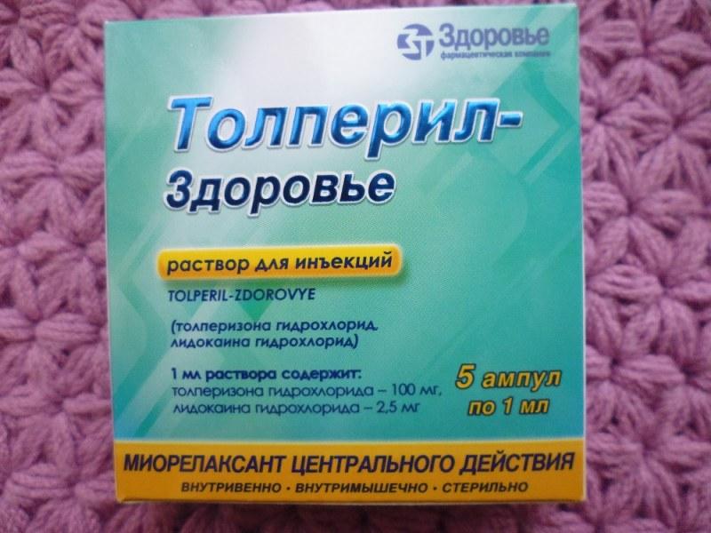 Уколы и таблетки толперил: инструкция по применению, отзывы, аналоги, цена