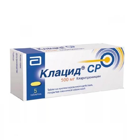 Клацид (125, 250, 500 мг)