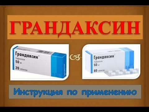 Грандаксин таблетки