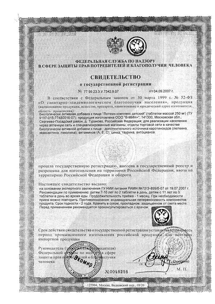 Лютеин комплекс: инструкция по применению, аналоги и отзывы, цены в аптеках россии