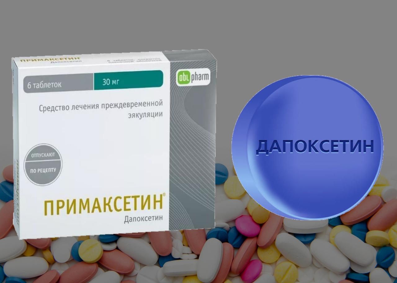 Ребоксетин
