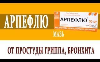 Препарат: арпефлю в аптеках москвы