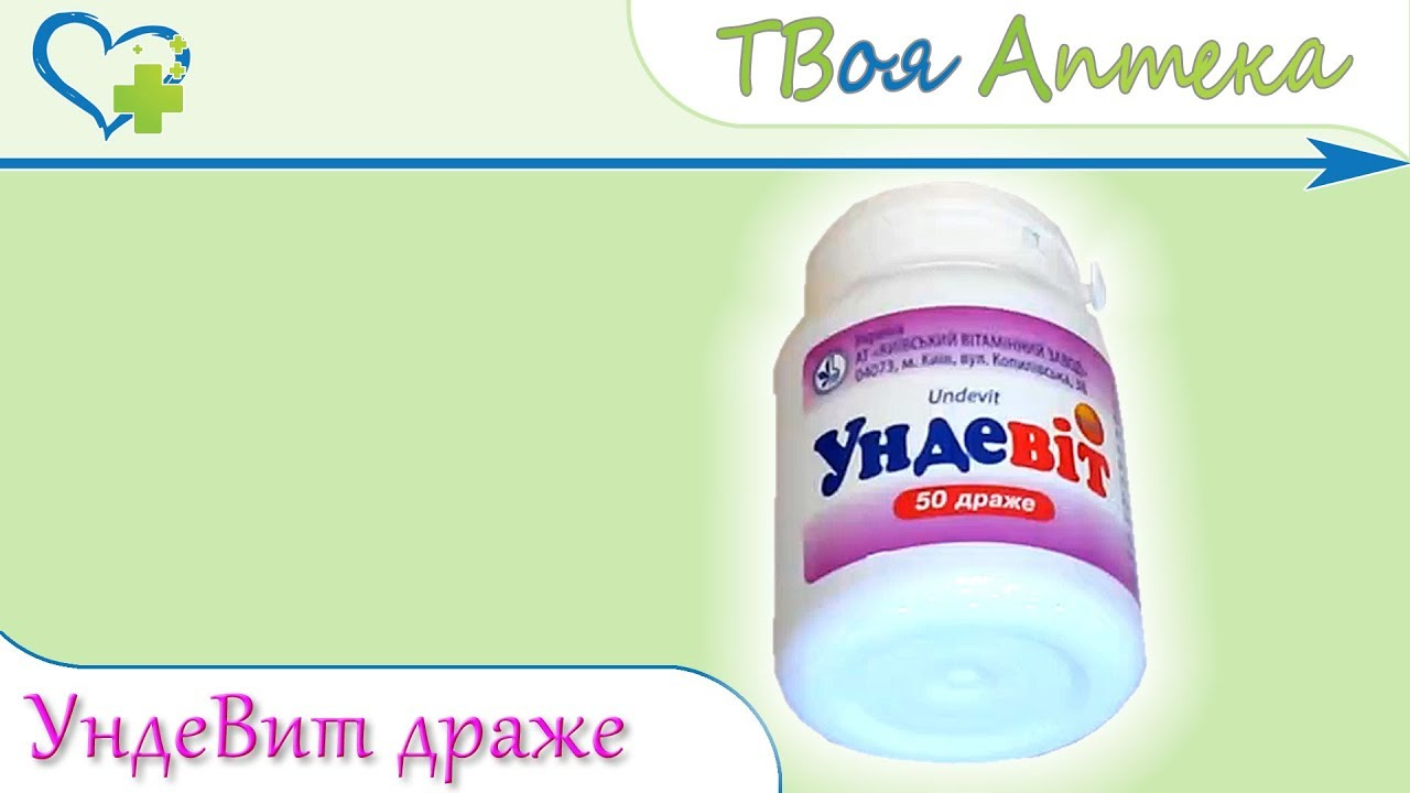 Витамины ундевит способны остановить старение. заключение аллерголога