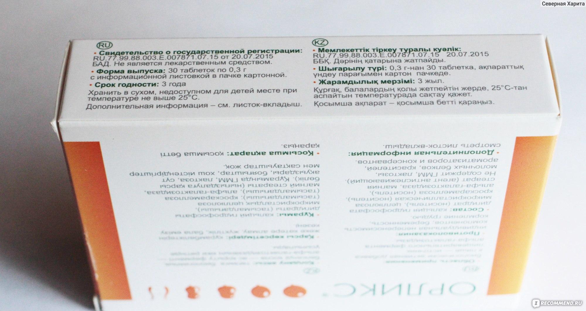 Препарат: орликс в аптеках москвы
