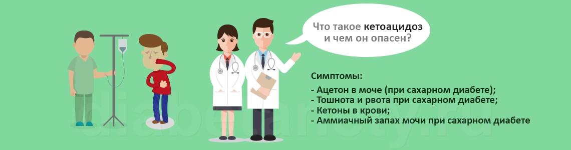 Тяжелый диабетический кетоацидоз: признаки, правила оказания помощи, терапия