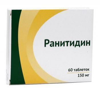 Ранитидин — таблетки от чего?