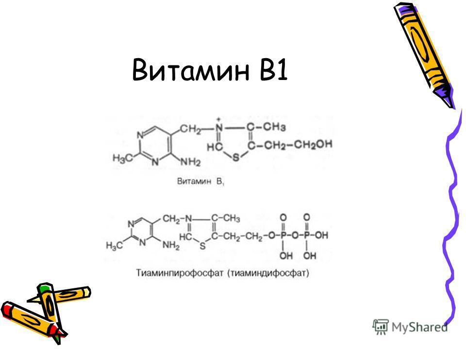 Витамин в12 (цианокобаламин) – «красный витамин»