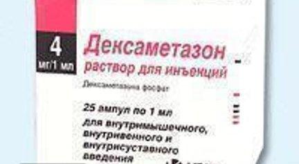 Дексаметазон – раствор