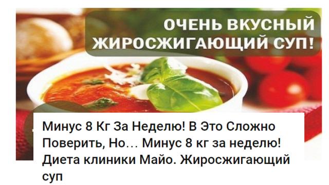 Отзывы О Диете Майо Жиросжигающий Суп.