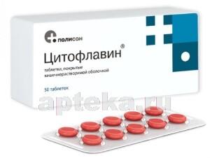 """""""цитофлавин"""" в ампулах - инструкция по применению, состав и отзывы"""