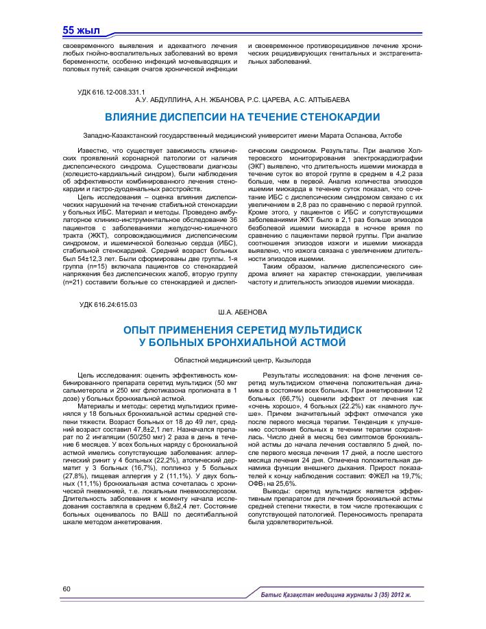 Принципы и основные методы немедикаментозного лечения бронхиальной астмы