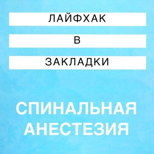 Анестезия при кесаревом сечении - mama.ru