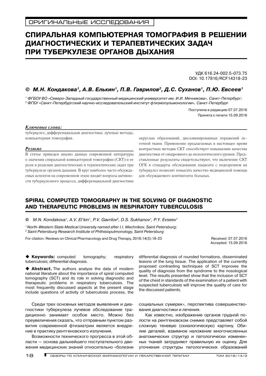 Диссеминированный туберкулез легких: симптомы, лечение, дифференциальная диагностика