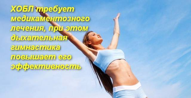 Дыхательная гимнастика бутейко: 3 упражнения