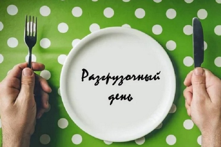 Разгрузочные дни для беременных, разгрузочные дня для беременных разгрузочный день на вареной картошке при беременности | метки: рагрузка, арбуз, неделя, рагрузка, арбуз