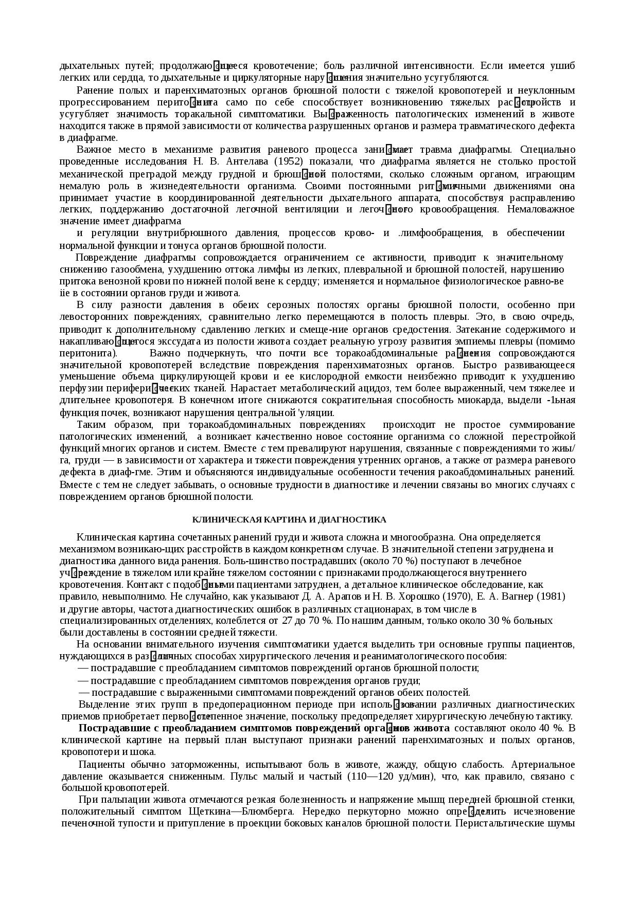 Лапароцентез (пункция брюшной полости): показания, проведение