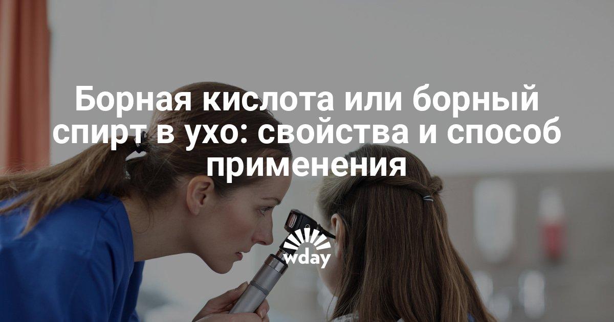 Борная кислота в ухо детям при отите