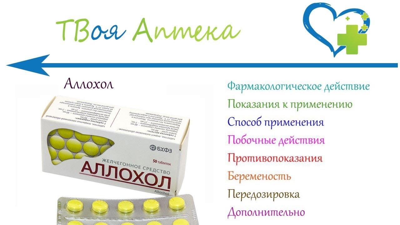 Аллохол – инструкция по применению таблеток, цена, отзывы, аналоги