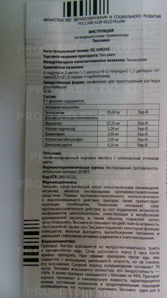 Инструкция по применению уколов тексамен, отзывы и аналоги