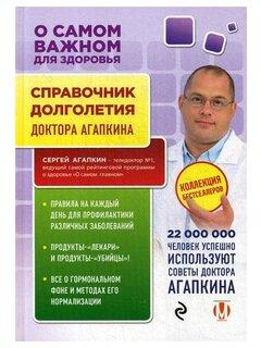 Диета агапкина: обзор, отзывы и результаты. кто похудел по сергею агапкину?