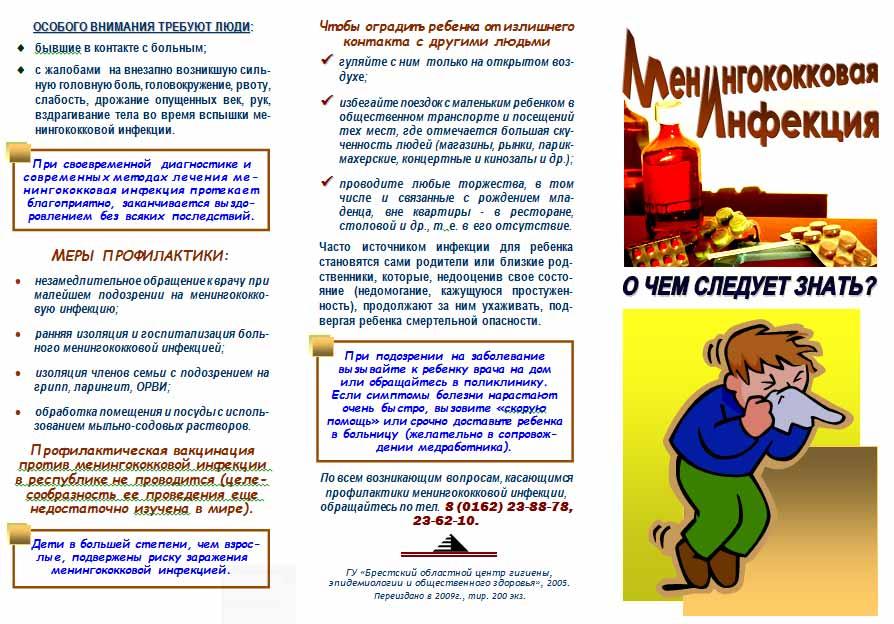 Менингококковый менингит