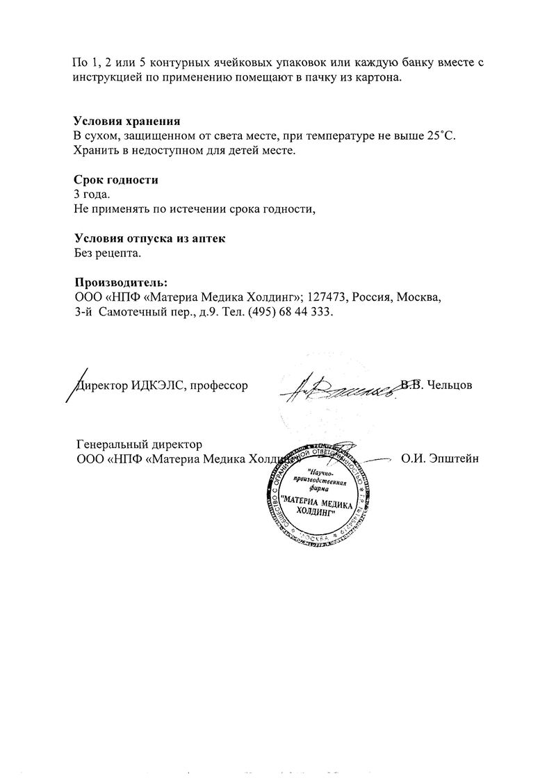 Рекомендации к проведению лечения простатита препаратом «афала»