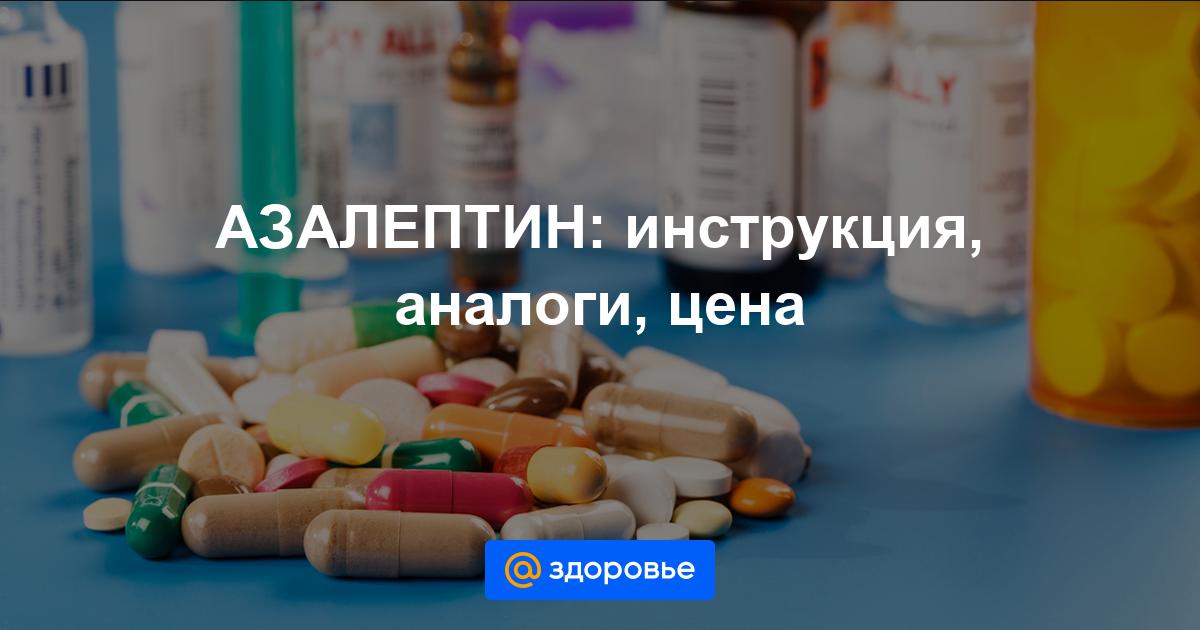 Инструкция по применению азалептина и отзывы о препарате