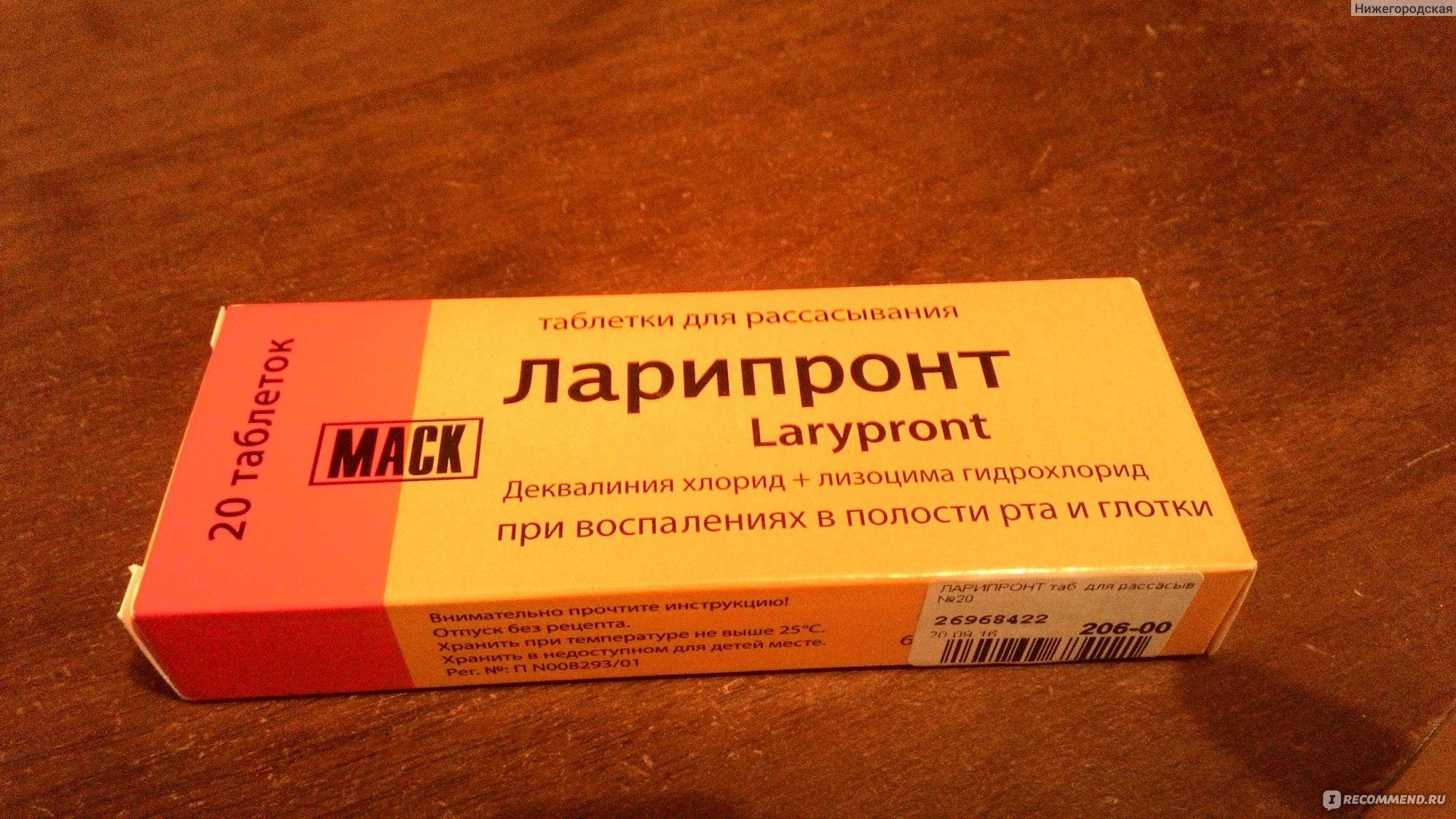 Ларипронт - инструкция по применению, показания, дозировка для детей и взрослых, побочные эффекты и аналоги