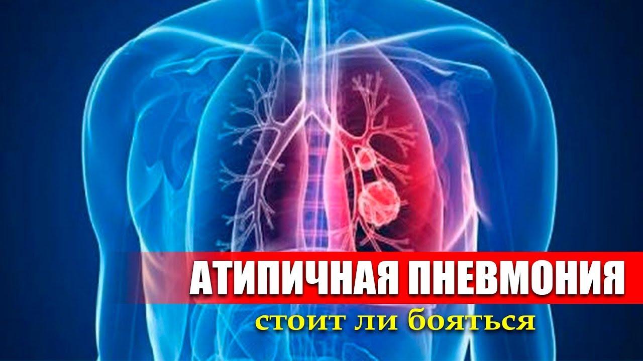 Основные признаки и симптомы пневмонии без температуры у взрослых