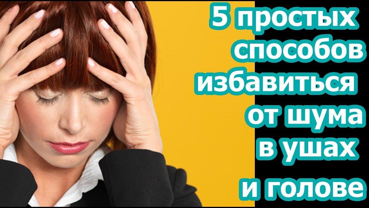 Свист в ухе: причины, что делать