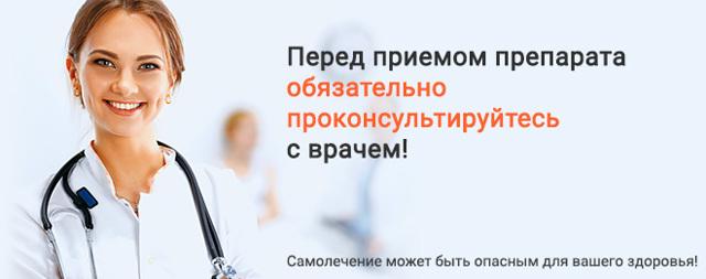 Роксера: инструкция по применению, аналоги и отзывы, цены в аптеках россии