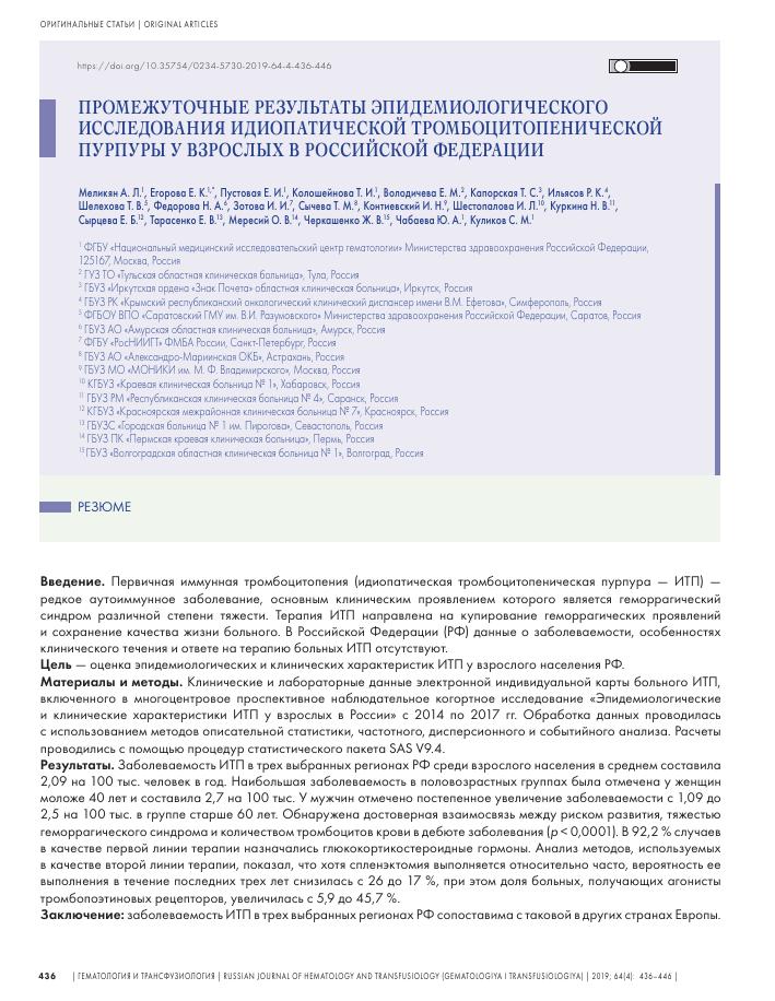 Иммунологическое заболевание тромбоцитопеническая пурпура: особенности, признаки, лечение