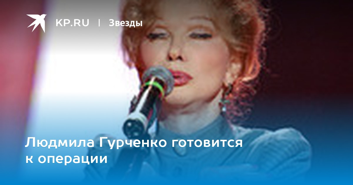 Диета людмилы гурченко