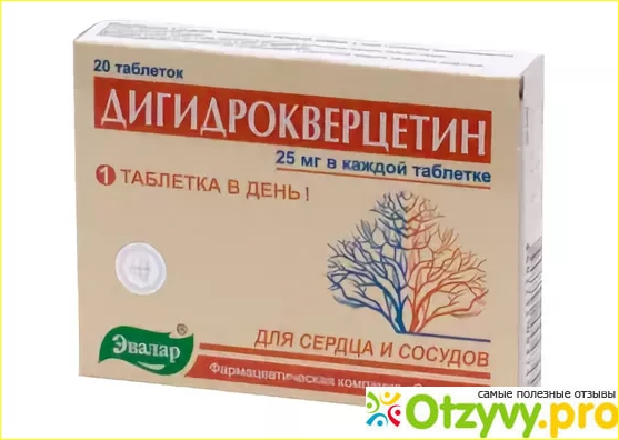 Выбираем лучший дигидрокверцетин: рейтинг препаратов