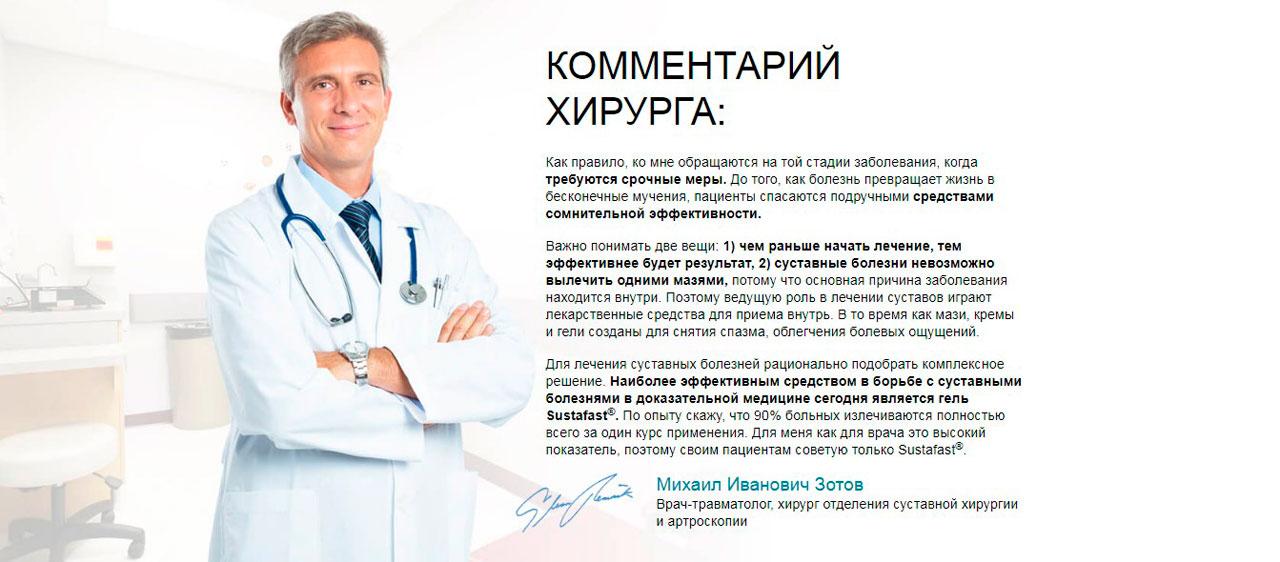 Гель для лечения суставов сустафаст
