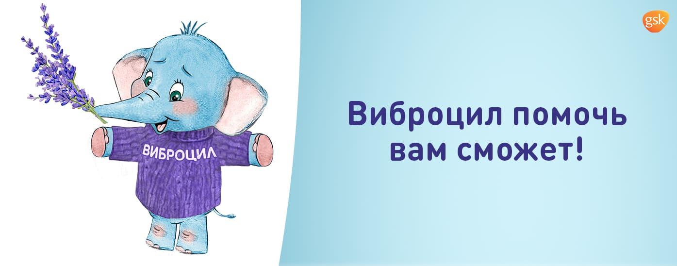 Виброцил (спрей и капли) для детей: инструкция, состав, отзывы