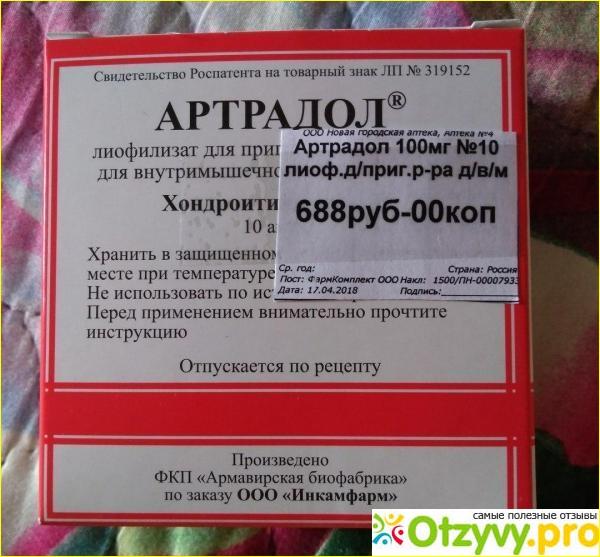 Артрадол: инструкция по применению, отзывы больных, цены на препарат