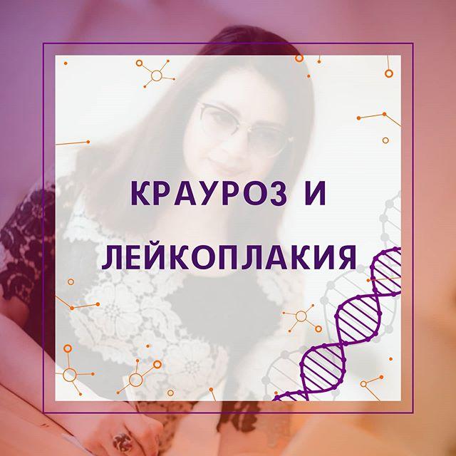 Крауроз вульвы | симптомы | диагностика | лечение - docdoc.ru