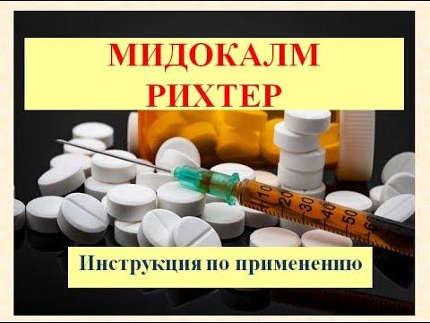 Артоксан – инструкция по применению уколов, цена, отзывы, аналоги