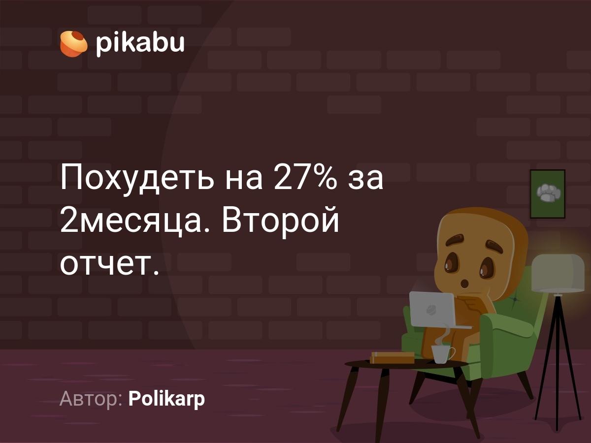 Диета процентов 27. диета «27 процентов веса»