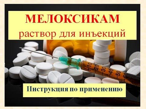 Уколы мелоксикам: показания и противопоказания, побочные эффекты, способ введения