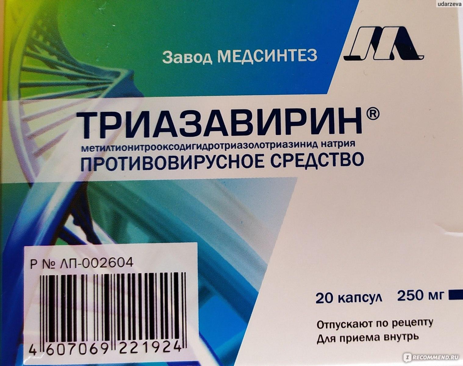 Аналоги капсул триазавирин