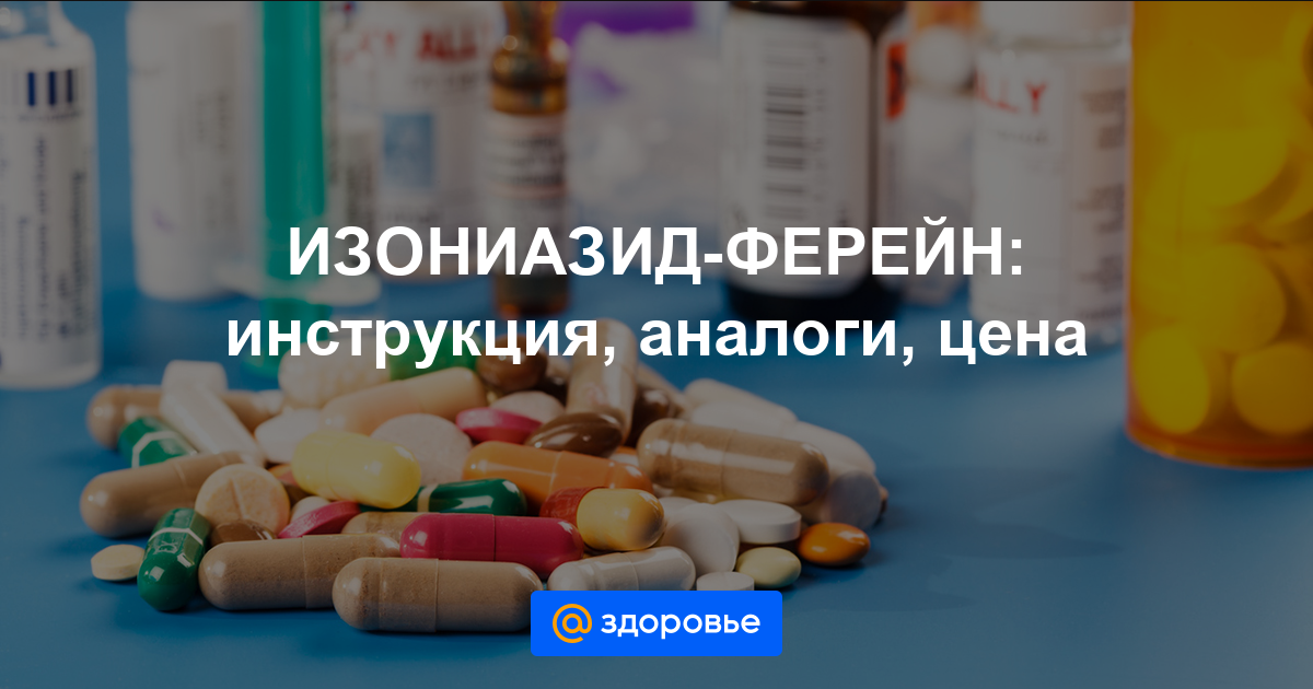 Изониазид: инструкция по применению, аналоги и отзывы, цены в аптеках россии