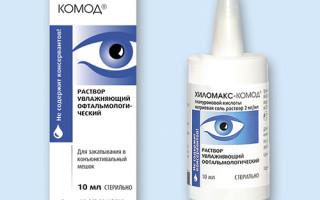 Окутиарз – инструкция по применению глазных капель, отзывы, цена