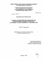 Федеральные клинические рекомендации по организации и проведению микробиологической и молекулярно-генетической диагностики туберкулеза