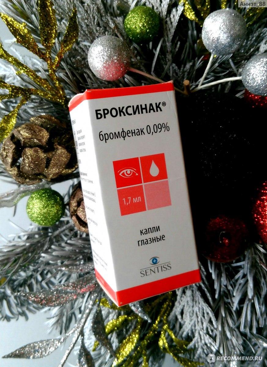 Броксинак (broxinac) глазные капли. цена, инструкция, аналоги, побочные действия