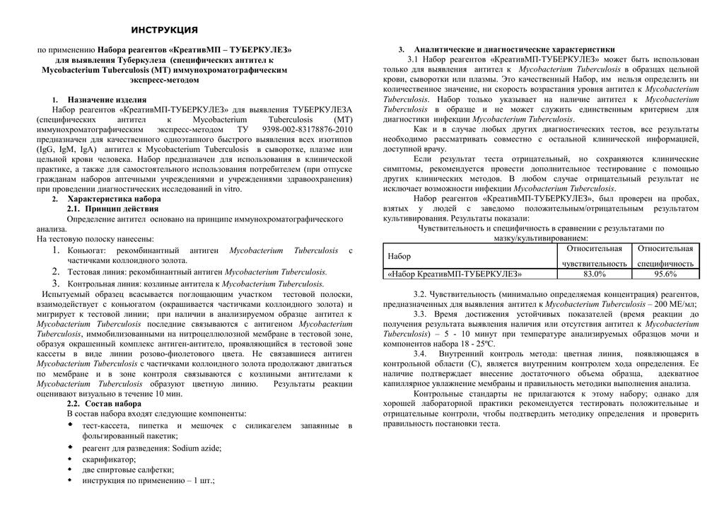 Антитела к туберкулезу: преимущества и суть метода диагностики