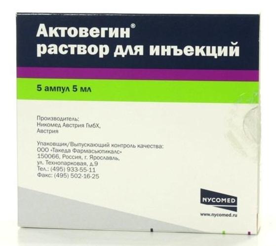 Актовегин (уколы \ таблетки) – инструкция, цена, аналоги и отзывы о применении