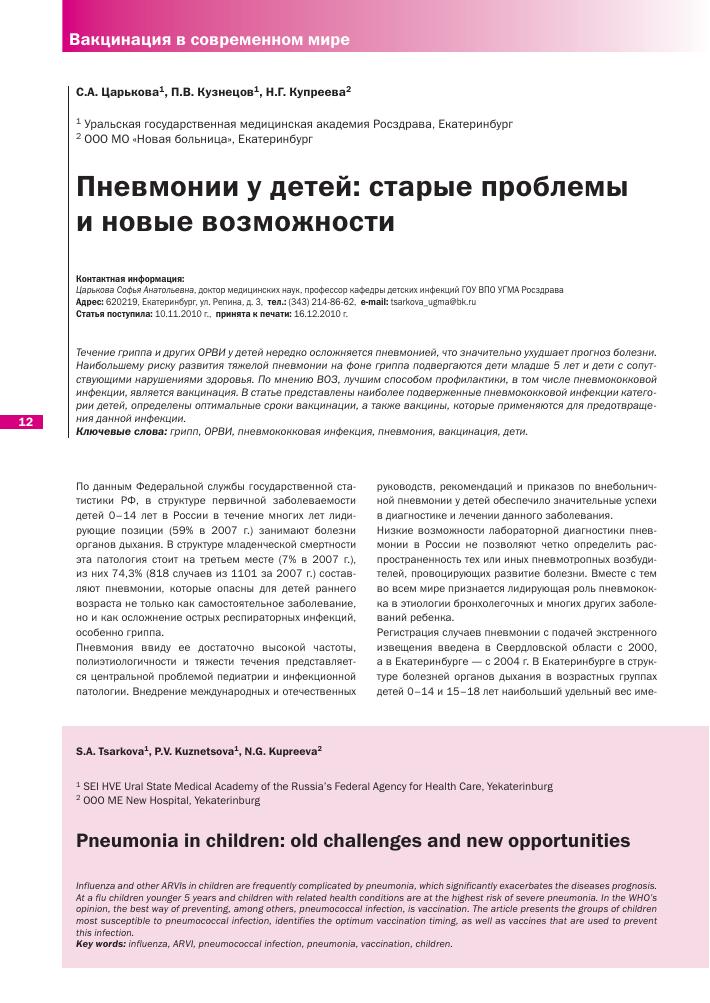Пневмония у детей первого года жизни. симптомы пневмонии у ребенка