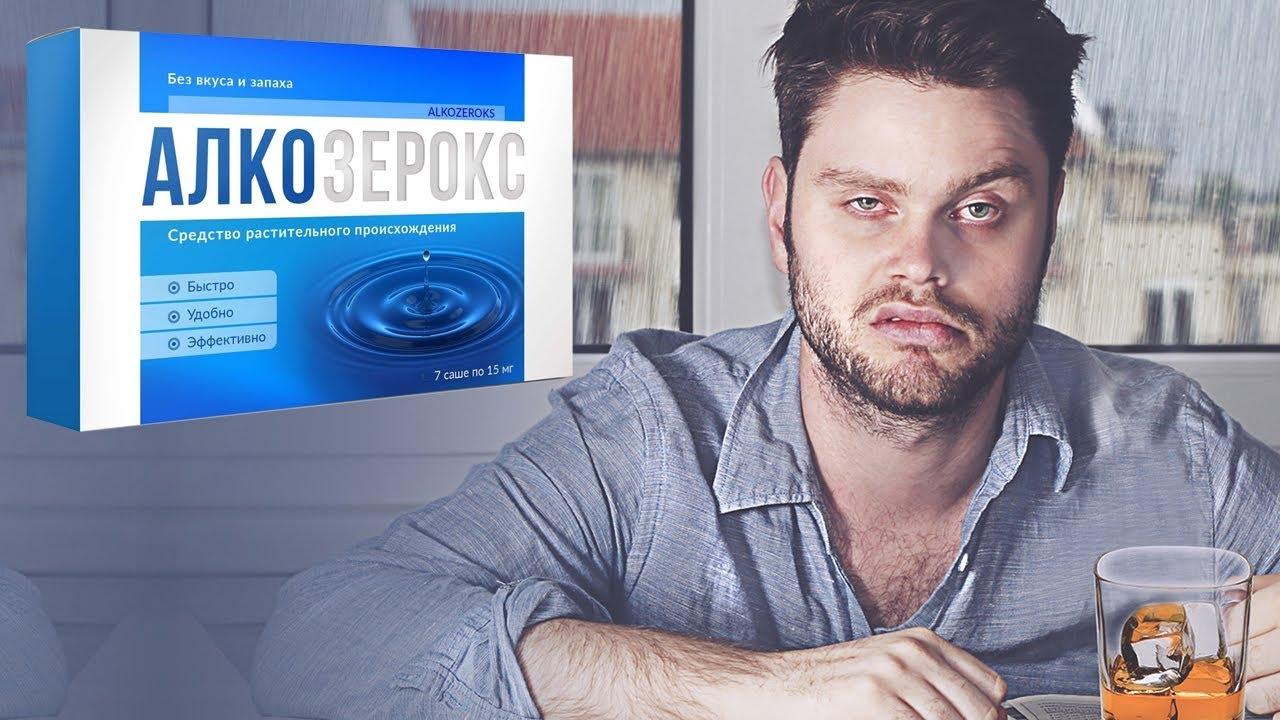 «алкозерокс» реальные отзывы, рекомендации наркологов